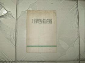 汉语提带复合谓语的探讨