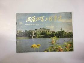 武汉水运工程学院&16开&画册&工具书&摄影集&图片集&历史