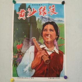 对开  电影海报 《黄沙绿浪》      上海海燕电影制片厂     [柜13--3-13]