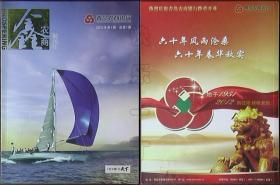 创刊号-鑫农商 2012年第1期
