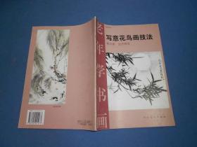 老年学书画:写意花鸟画技法(第6册兰竹树石)16开