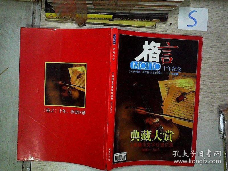 格言 典藏大赏:十年精华文字珍贵记录(2003-2013)