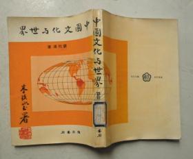 中国文化与世界(爱国人士石景宜赠书)
