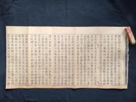元代普寧藏:《說一切有部界身足論》 一紙五折,麻紙,二指簾紋。