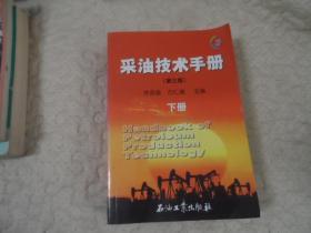 采油技术手册(第三版  下册)
