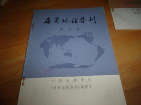世界地理集刊 第三集/第六集--2本