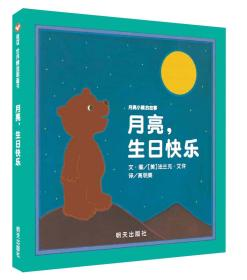 信谊绘本世界精选图画书·月亮小熊的故事:月亮,生日快乐(新版)