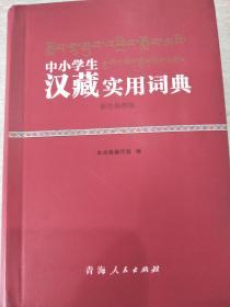 中小学生汉藏实用词典彩色插图版