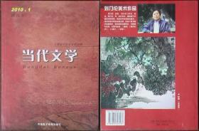 创刊号-当代文学 2010.1