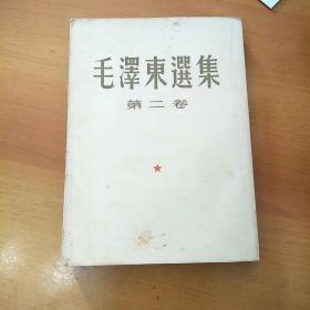 毛泽东选集(第二集)1965年出版