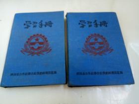 陕西省肿瘤研究所所长宋蔚青医学笔记两本(约五六十年代)