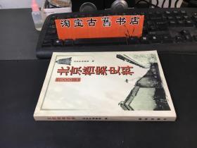 北京档案史料:二○○○.一(2000、1)