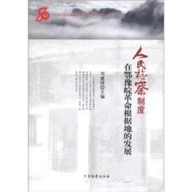 纪念人民检察制度创立八十周年系列丛书:人民检察制度在鄂豫皖革命根据地的发展