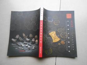 西泠印社2018年春季拍卖会 中国历代钱币专场