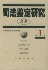 司法鉴定研究文集(第1辑)