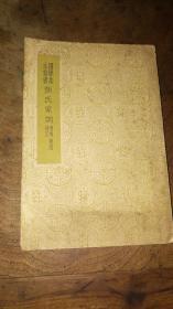 国学基本丛书 颜氏家训 附传补遗补正 颜之推撰 民国28年初版 详情见图