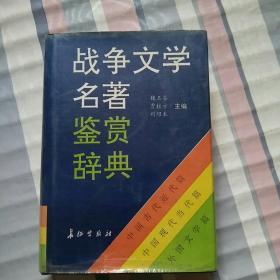 战争文学名著鉴赏辞典
