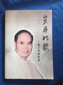 岁月如歌 --郭子恒回忆录【签赠本】【原卫生部副部长】