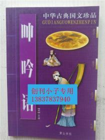 呻吟语-中华古典国文珍品