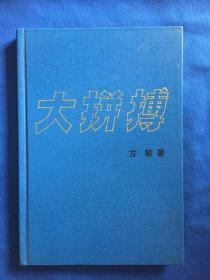 大拼搏【 方敏 签赠本】