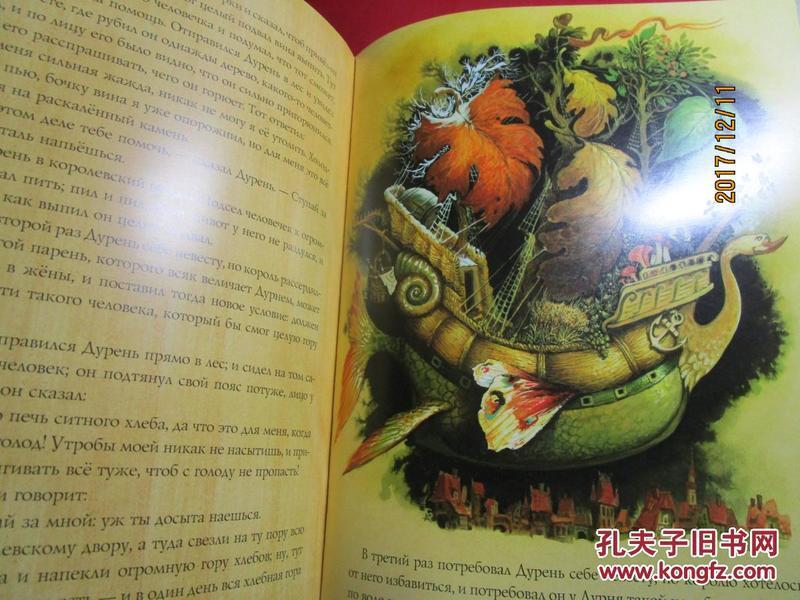 精装俄文儿童读物