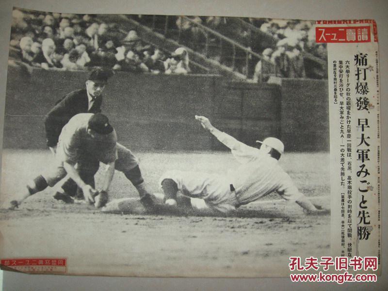 日本侵华罪证 1939年同盟写真特报 日本六大学秋季棒球大赛 体育运动