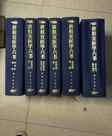 唐祖宣医学六书(全6册) 每册都有唐祖宣签名铃印