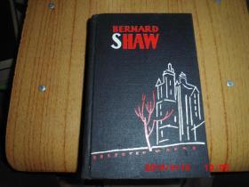 bernard shaw selected works 萧伯纳选集 1958莫斯科英文版