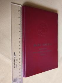 德文原版 红色布面精装《共产党宣言》 1959年版 Manifest der Kommunistischen  Partei