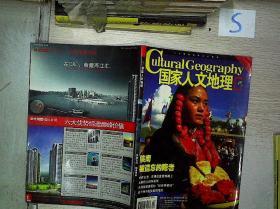 国家人文地理 2008年1月(无赠送).。