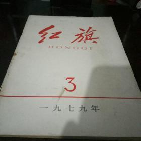红旗1979年3