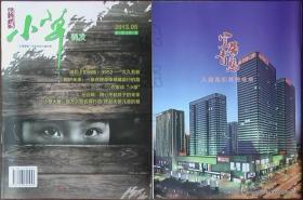 创刊号-小草·萌发2013.05