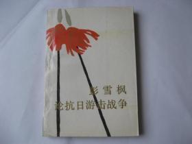 彭雪枫论抗日游击战争 彭雪枫 著 解放军出版社