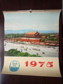 文革经典挂历 1975年 13张全 名家名作 见图