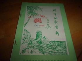 热带地貌资料【创刊号】1980年