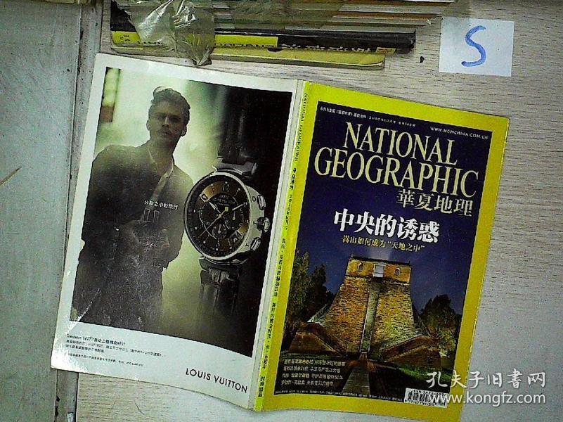 华夏地理  2010 10(无赠送).。