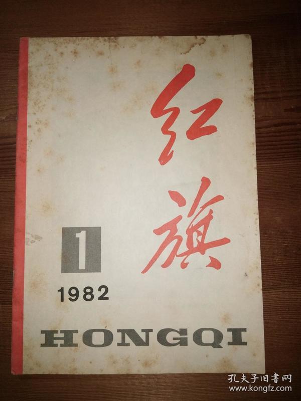 红旗 1982.1