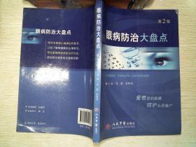 眼病防治大盘点(第2版)