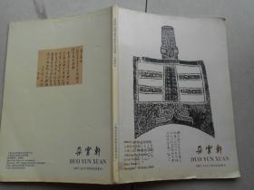 朵云轩2004春季艺术品拍卖会 古籍版本