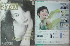 试刊号-37°女人2005.11(无版权页)