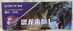 吉林市恐龙展览-作废门票-AT袋