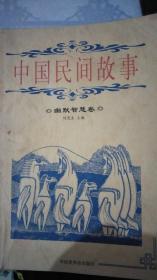 中国民间故事.幽默智慧卷