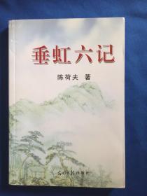 垂虹六记(作者签赠本).
