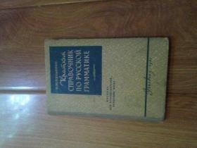 俄文版  俄语语法简明手册   自然旧扉页有名字封面封底四角有磨损  内页八五品