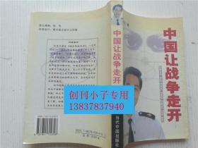 中国让战争走开  张召忠著  当代中国出版社9787801700308