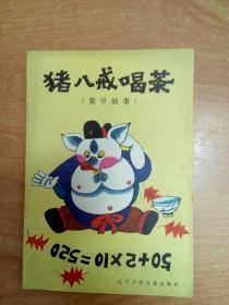 猪八戒喝茶(数学故事)