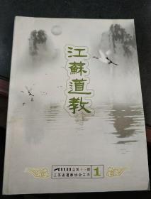 江苏道教  2010年第1期