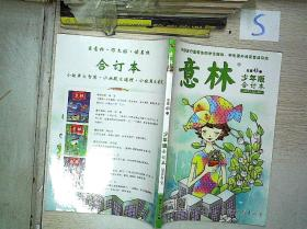 意林 总第43卷少年版合订本2013 22-24