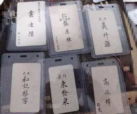 民国时期,黑龙江齐齐哈尔拜泉伪满商铺商号名片六张,