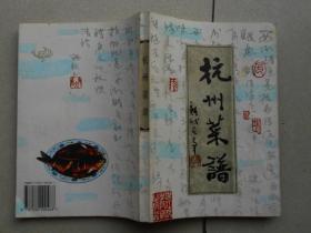 杭洲菜谱(修订版)